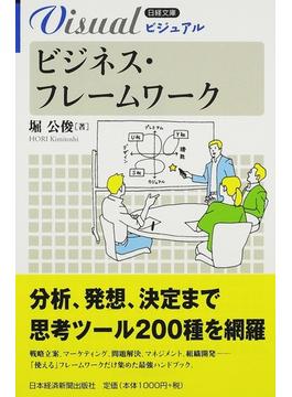 ビジュアルビジネス・フレームワーク(日経文庫)