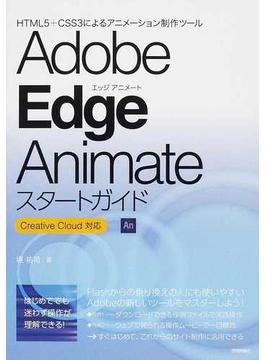 Adobe Edge Animateスタートガイド HTML5+CSS3によるアニメーション制作ツール