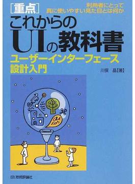 〈重点〉これからのUIの教科書 ユーザーインターフェース設計入門 利用者にとって真に使いやすい見た目とは何か
