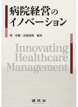 病院経営のイノベーション