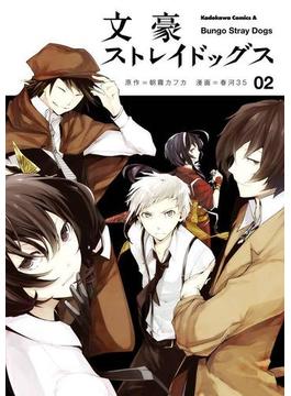 文豪ストレイドッグス(2)(角川コミックス・エース)