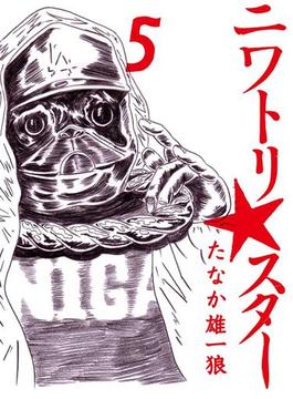 ニワトリ★スター (5)(文力スペシャル)