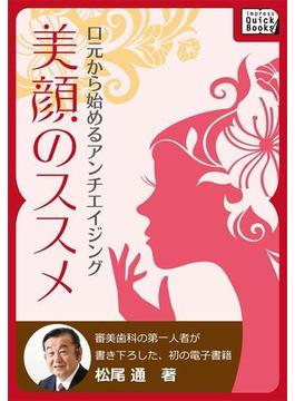 美顔のススメ(impress QuickBooks)