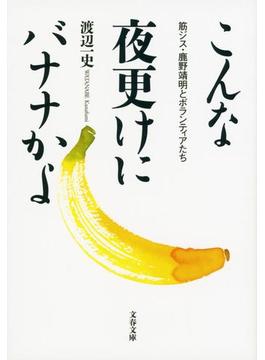 こんな夜更けにバナナかよ  筋ジス・鹿野靖明とボランティアたち(文春文庫)