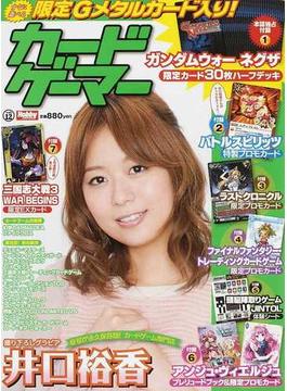 カードゲーマー vol.12(ホビージャパンMOOK)