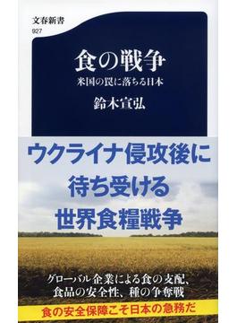 食の戦争 米国の罠に落ちる日本(文春新書)