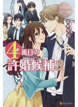 4番目の許婚候補 Manami & Akihito 3(エタニティブックス)