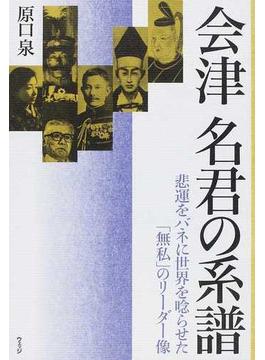 会津名君の系譜 悲運をバネに世界を唸らせた「無私」のリーダー像