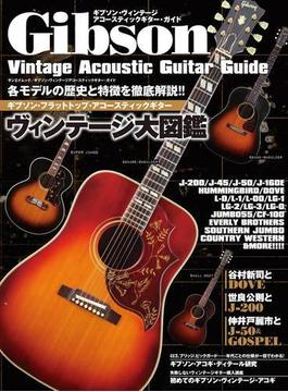 ギブソン・ヴィンテージアコースティックギター・ガイド(サンエイムック)