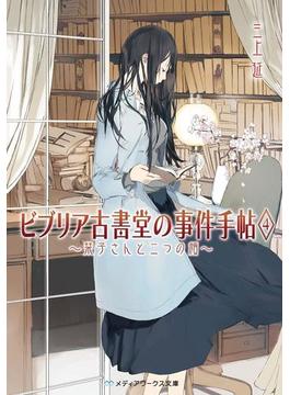 ビブリア古書堂の事件手帖4 ~栞子さんと二つの顔~(メディアワークス文庫)