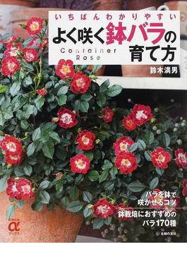 よく咲く鉢バラの育て方 いちばんわかりやすい