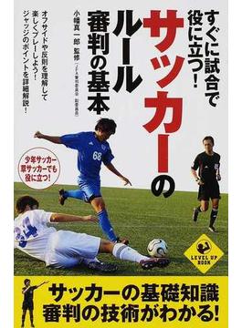 すぐに試合で役に立つ!サッカーのルール・審判の基本(LEVEL UP BOOK)