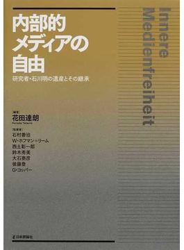 内部的メディアの自由 研究者・石川明の遺産とその継承