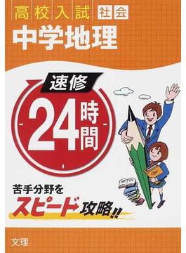 高校入試速修24時間社会中学地理 苦手分野をスピード攻略!!