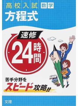 高校入試速修24時間数学方程式 苦手分野をスピード攻略!!