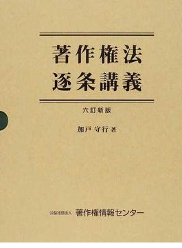 著作権法逐条講義 6訂新版
