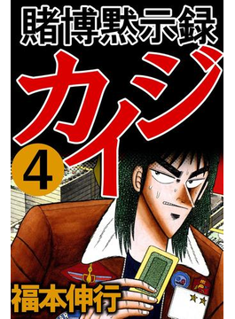 賭博黙示録カイジ 4(highstone comic)