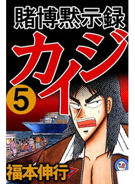 賭博黙示録カイジ 5(highstone comic)