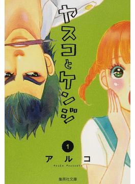 ヤスコとケンジ(集英社文庫) 3巻セット(集英社文庫)