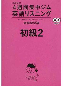 4週間集中ジム英語リスニング 改訂新版 初級2 短期留学編