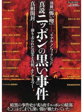 真説ニッポンの黒い事件 リアル・ノンフィクション 真相開封−葬り去られた真実と真相、そしてタブー