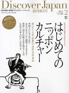 Discover Japan vol.8