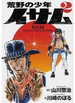 荒野の少年イサム 2 (復刻版コミックス)