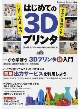 はじめての3Dプリンタ 3Dデータ作成/出力まるごと体験ガイド(Software Design plus)