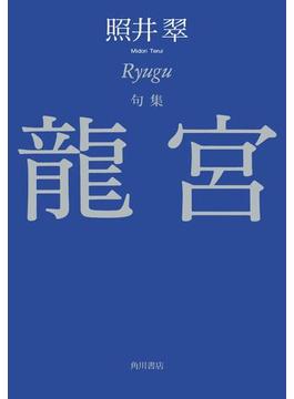 【期間限定価格】句集 龍宮