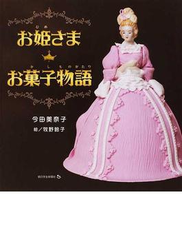 お姫さまお菓子物語