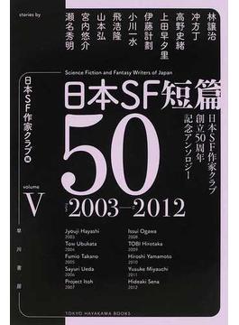 日本SF短篇50 日本SF作家クラブ創立50周年記念アンソロジー 5 from 2003−to 2012(ハヤカワ文庫 JA)