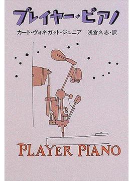 プレイヤー・ピアノ