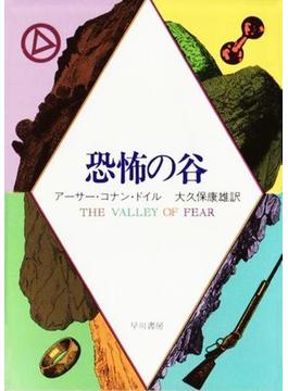 恐怖の谷(ハヤカワSF・ミステリebookセレクション)