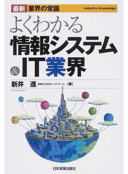 よくわかる情報システム&IT業界 最新3版