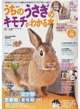 うちのうさぎのキモチがわかる本 2014秋&冬(学研MOOK)