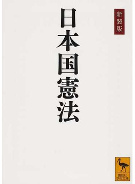 日本国憲法 新装版(講談社学術文庫)