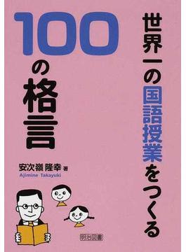 世界一の国語授業をつくる100の格言