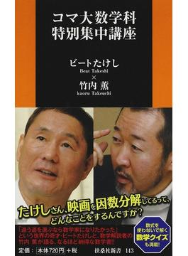 コマ大数学科特別集中講座(扶桑社新書)