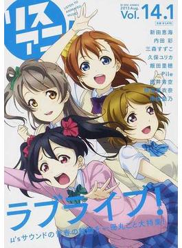 リスアニ! LISTEN TO ANIMATED MUSIC! Vol.14.1(2013Aug.) 「ラブライブ!」音楽大全