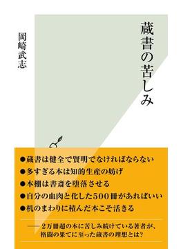 蔵書の苦しみ(光文社新書)
