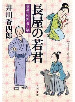 樽屋三四郎 言上帳  長屋の若君(文春文庫)