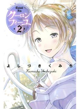 クーロンフィーユ 2(少年マガジンKC)