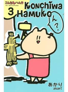 こんちわハム子 3
