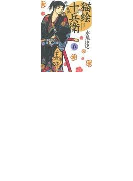 猫絵十兵衛~御伽草紙~ 8(ねこぱんちコミックス)