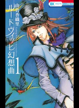 ルードヴィッヒ幻想曲 1(花とゆめコミックス)