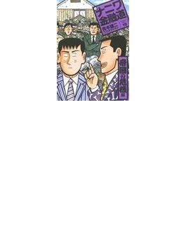 新ナニワ金融道 19 (SPA! comics)(SPA! comics)
