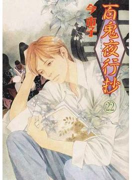 百鬼夜行抄 22 (Nemuki+コミックス)(Nemuki+コミックス)