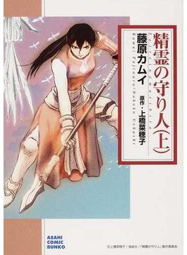 精霊の守り人 上(朝日コミック文庫(ソノラマコミック文庫))