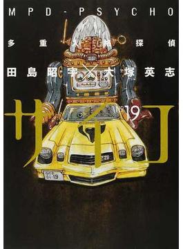 多重人格探偵サイコ 19 (角川コミックス・エース)(角川コミックス・エース)