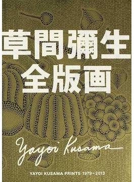 草間彌生全版画 1979−2013